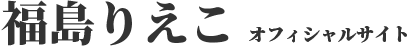 福島りえこ オフィシャルサイト【都民ファーストの会 世田谷区 公認候補】