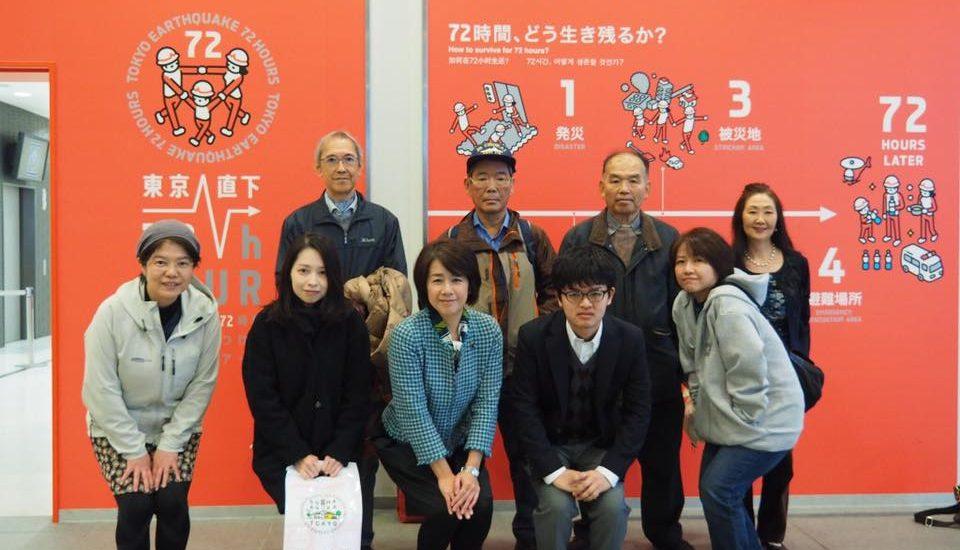 体験型都政報告会:福島りえこ東京都議会議員と行く『防災体験ツアー』