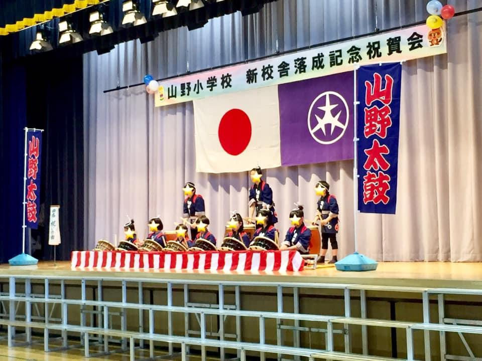 「区立山野小学校」の「新校舎落成記念祝賀会」