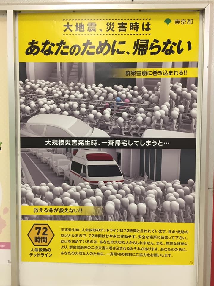 「一斉帰宅抑制」の啓発ポスター