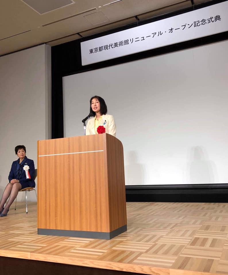 「東京都現代美術館」リニューアル・オープン式典