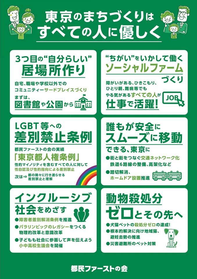 東京のまちづくりはすべての人に優しく