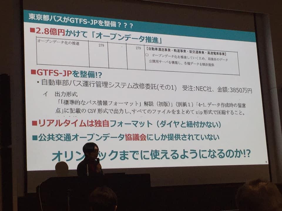 標準的なバス情報フォーマット/GTFS勉強会