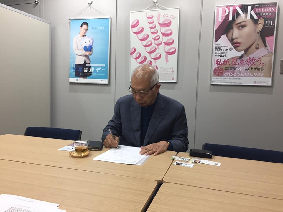 財)日本対がん協会