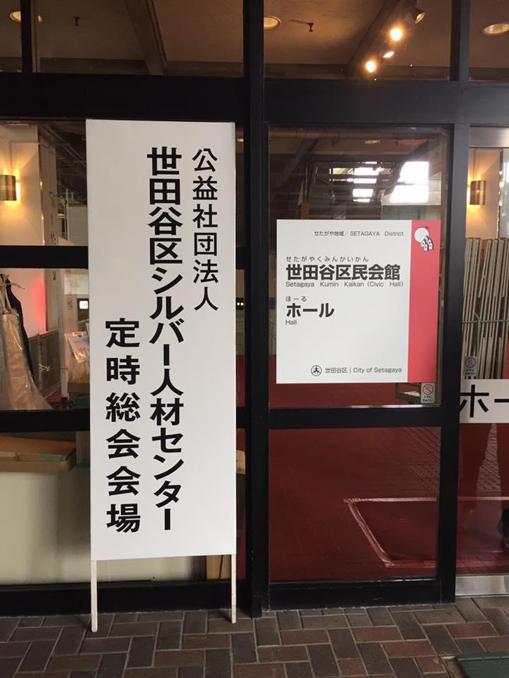 世田谷区シルバー人材センター総会