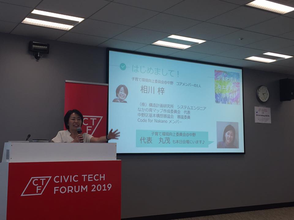 CIVIC TECK FORUM 2019
