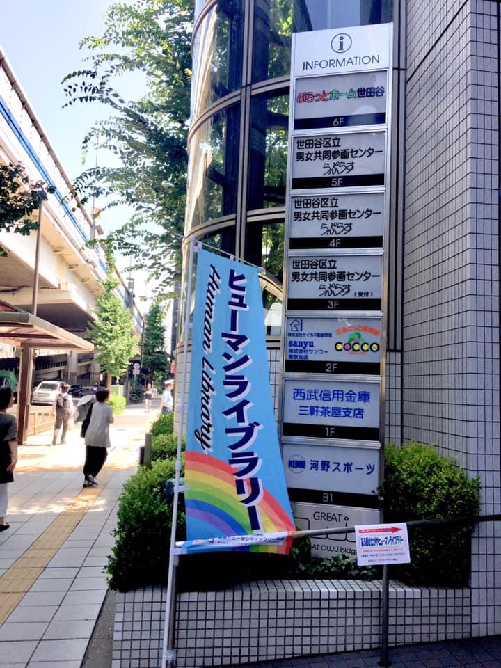 東京ヒューマンライブラリー協会