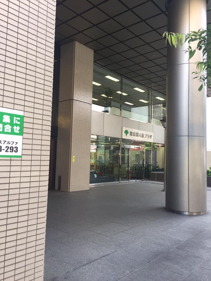 東京都人権プラザ