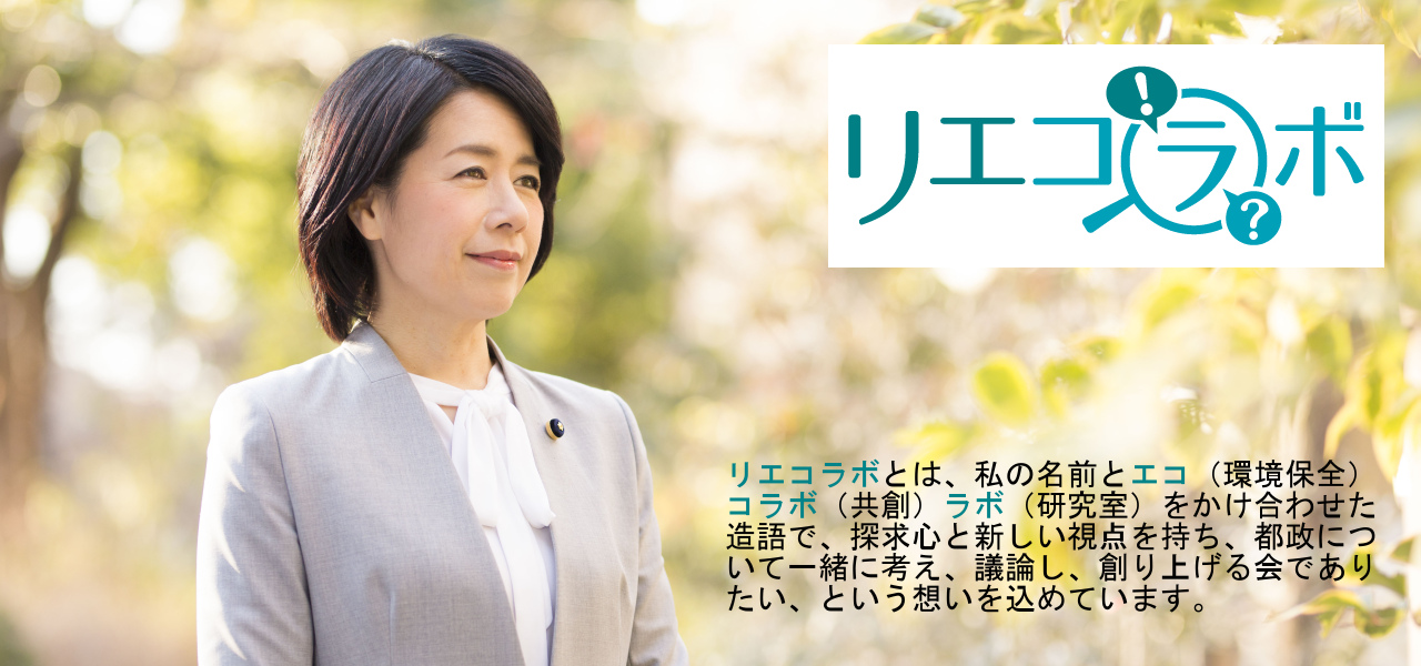 東京都議会議員 福島りえこ オフィシャルサイト