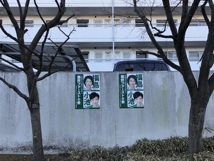 福島りえこ,世田谷区,都議会,都議会議員,2連ポスター